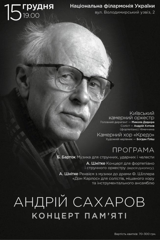 Andrei Sakharov Memorial Concert, Kiev